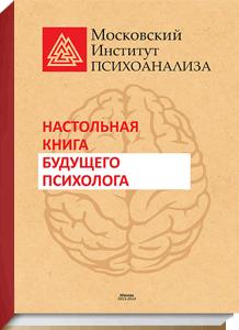 «Настольная книга будущего психолога»