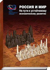 «Россия и мир на пути к устойчивому экономическому развитию»