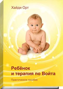 «Ребенок и терапия по Войта»