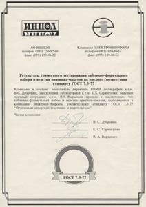 Сертификат ВНИИ Полиграфии