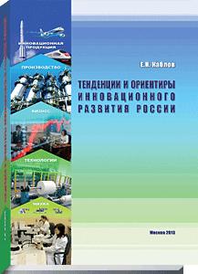 «Тенденции и ориентиры инновационного развития России»