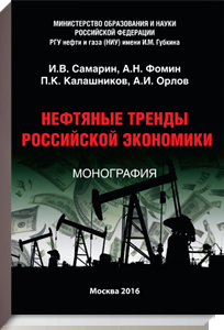 «Нефтяные тренды российской экономики»